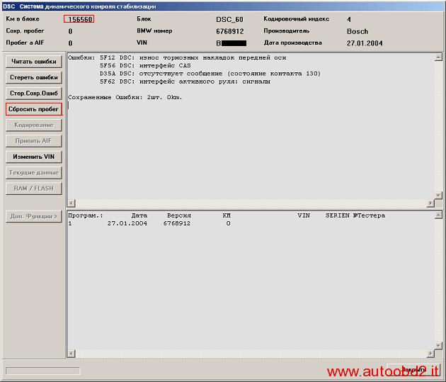bmw-explorer-odometer-correction-1